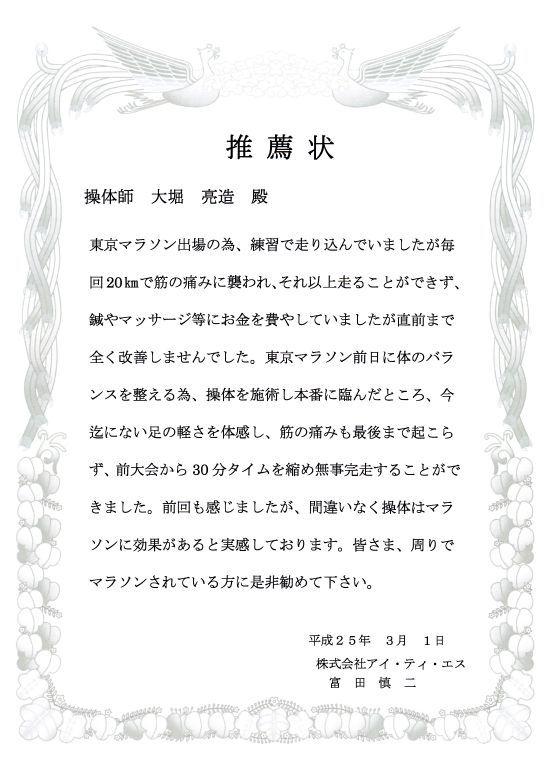 富田さん2