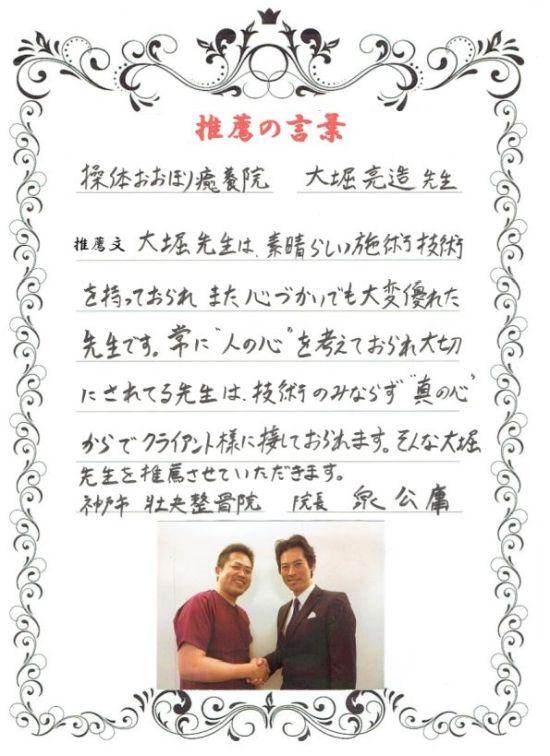 泉先生からの推薦状