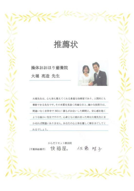 佐藤智子先生からの推薦状